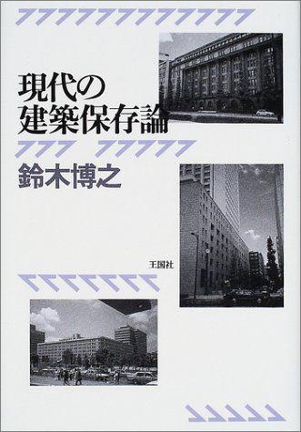 現代の建築保存論   鈴木 博之 http://www.amazon.co.jp/dp/4900456942/ref=cm_sw_r_pi_dp_0MAdvb1XJG0NR