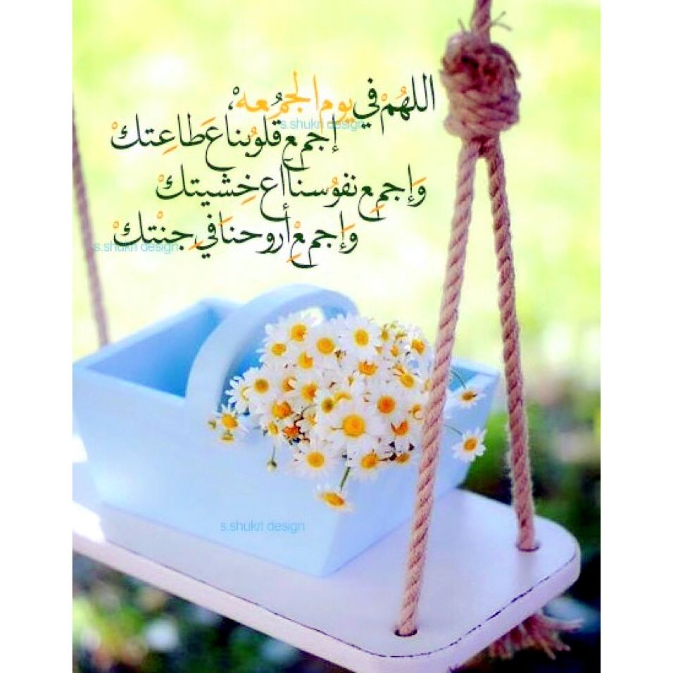 Untitled Photo Beautiful Morning Messages Good Morning Arabic Good Morning Image Quotes