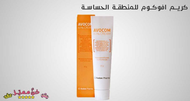 إستخدامات كريم افوكوم يمكن إستخدامه لعلاج الإلتهابات الجلدية يستخدم في علاج الحكة الجلدية والحساسية الشديدة علاج الاكزيما و ال Cream Personal Care Toothpaste