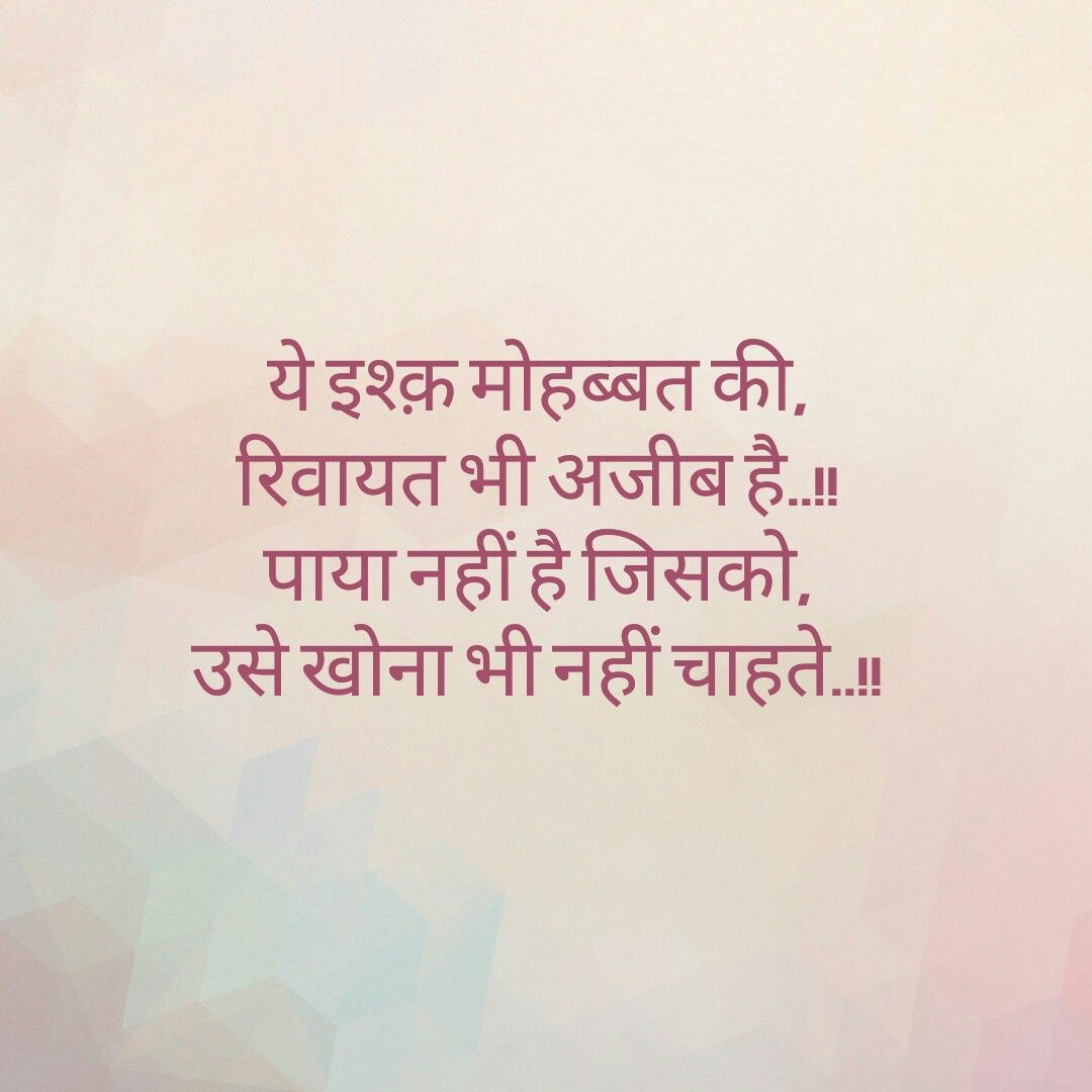My Diary Silent Love Hindi Shayari Hindi Quotes Love Quotes