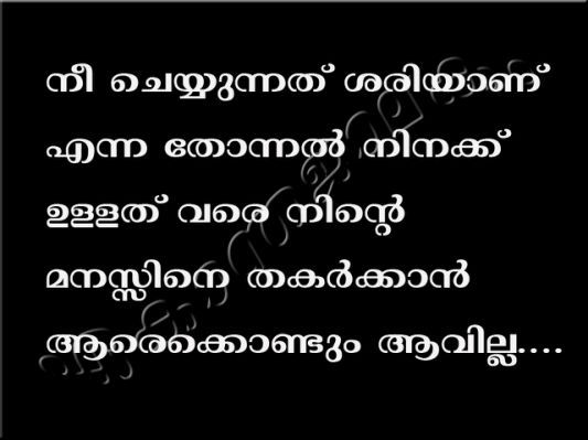 Good Morning Malayalam Quotes മലയാളം ചിന്തകൾ Classy Sad Quarters Malayalam