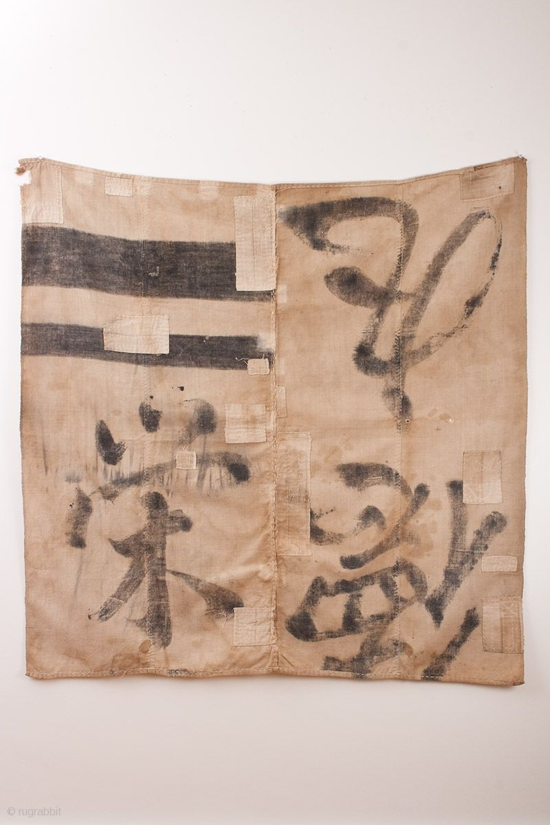 This is a rare and unusual boro item. This Japanese furoshiki or wrapping cloth is made of pieces of nobori, which are large banners that are used primarily for festivals or shops.  ...