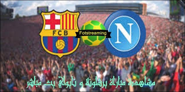 مشاهدة مباراة برشلونة و نابولي بث مباشر 2019 08 10