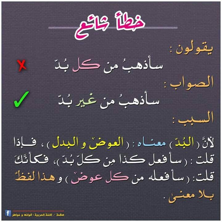من الأخطاء الشائعة في اللغة العربية Arabic Language Learn Arabic Language Words
