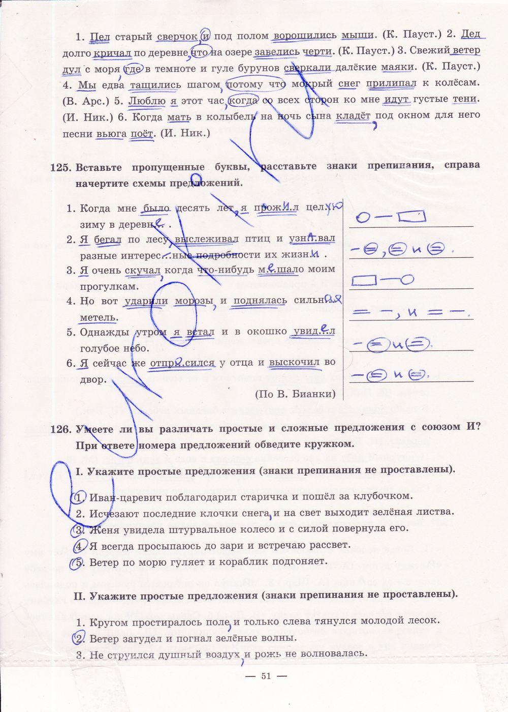 Гдз по истории росии 8 класс рабочая тетрадь скачать бесплатно данилов косулина