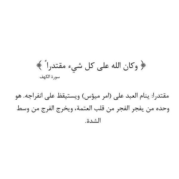 تأملوا Quran Quotes Quran Quotes Love Quran Quotes Inspirational