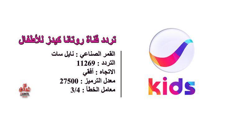تردد قناة روتانا كيدز للأطفال على نايل سات قنوات الأطفال والانمي في خدمتك Tech Company Logos Vodafone Logo Company Logo