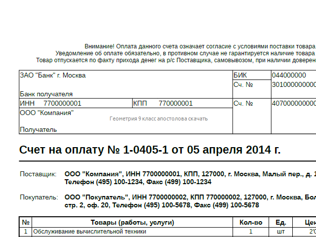 Дз по геометрии г. В. Апостолова 8 | sicnova | pinterest.