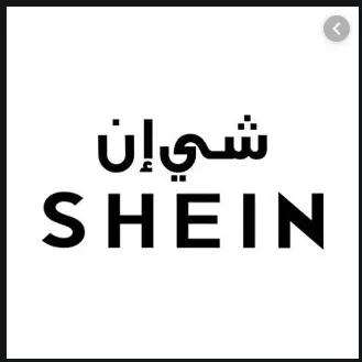 رقم شي ان الموحد في السعودية واﻹمارات لمعرفة أخر عروض المتجر Shein Latest Trends Fashion