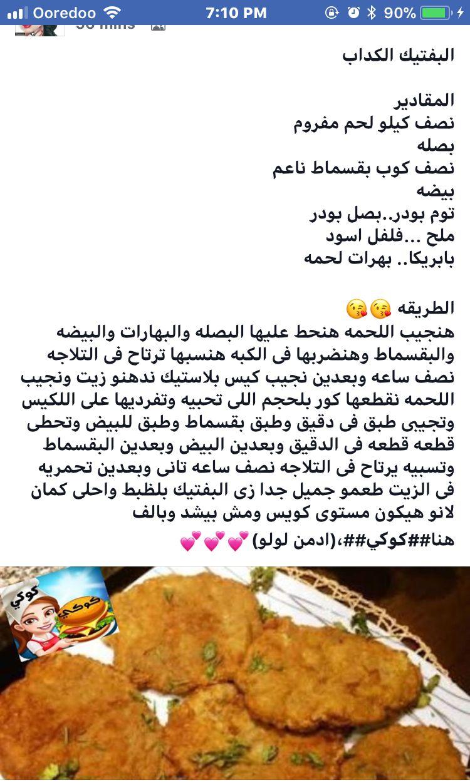 Pin By Bassant Abdoun On البفتيك الكداب 10 Things Jowl 10 Pm
