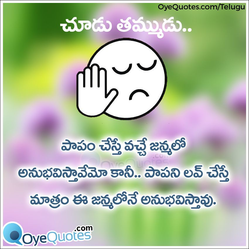 New Funny Telugu Messages about Love … | Pinteres…