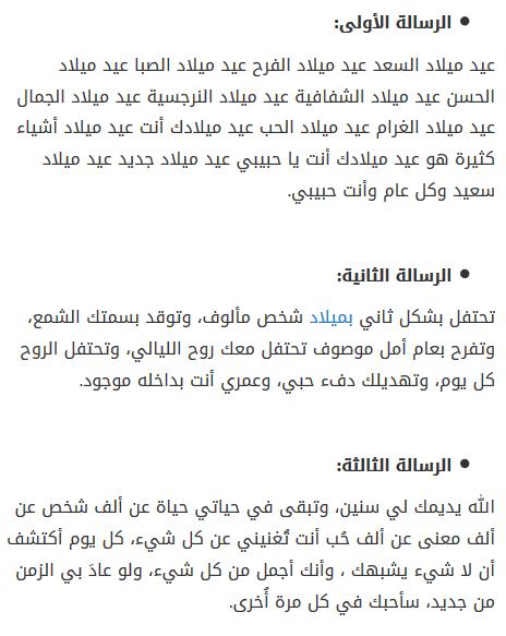 رسائل عيد ميلاد حبيبي لعام 2019 رسائل حب في عيد ميلاد للحبيب قهوة العرب Photo Quotes Love Words Words