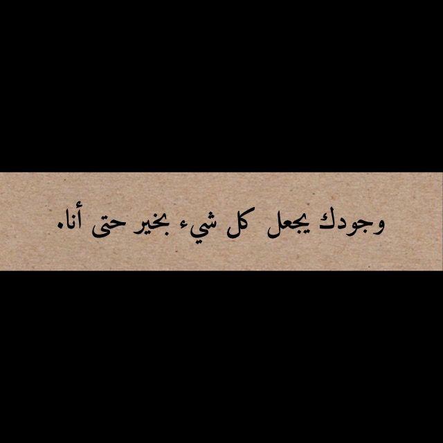 اقتباسات هيدرات Fashion Homedecor Bts Kpop Frases Wonder Quotes Love Smile Quotes Funny Arabic Quotes