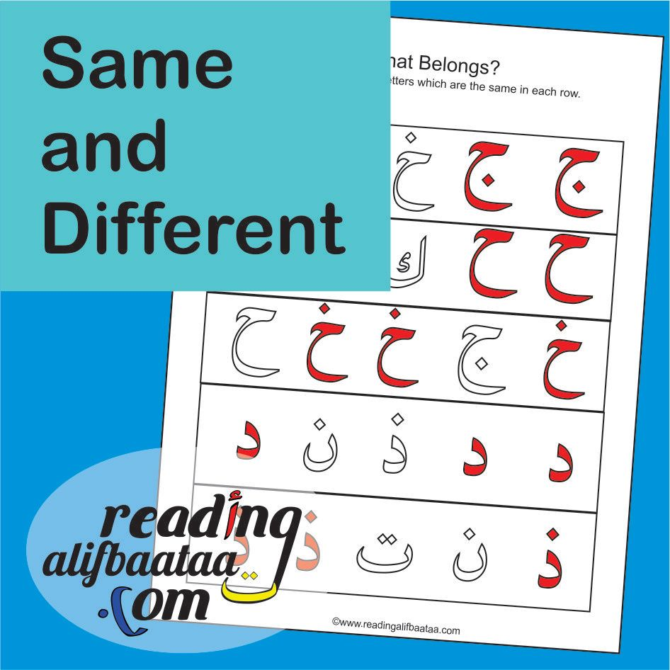 earliest skill set to learning the difference between arabic alphabet letters just 4 for pdf