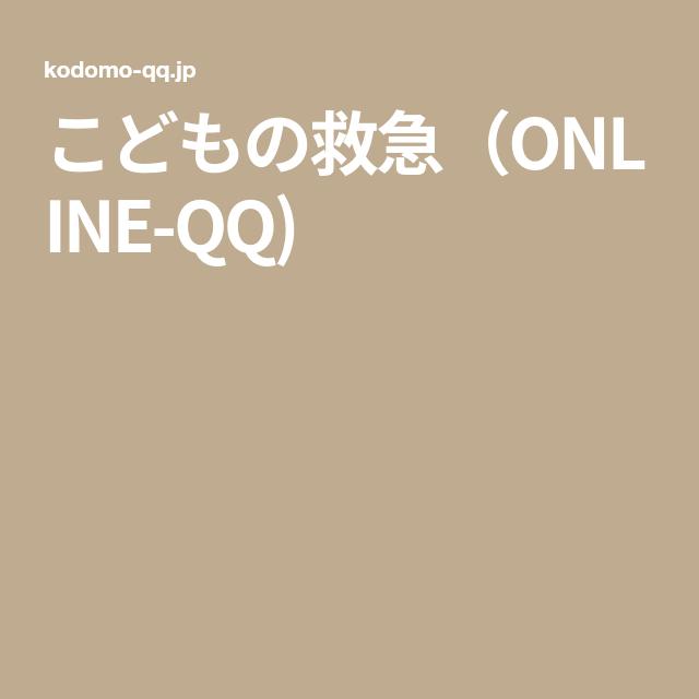 こどもの救急 Online Qq ブックマーク