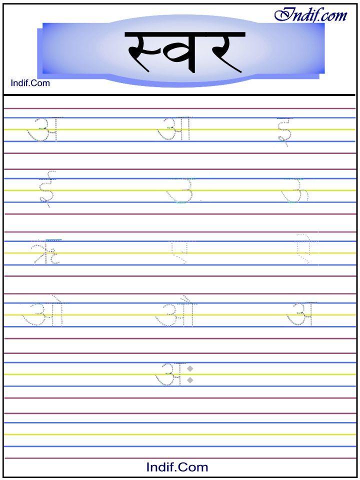 Free Worksheet For Nursery Hindi With Hindi Alphabet Practice ...