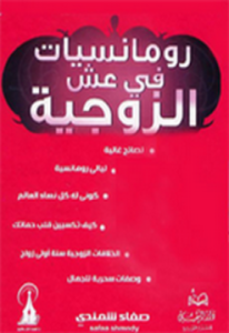 تحميل كتاب رومانسيات فى عش الزوجية Pdf صفاء شمندى Pdf Books Download Pdf Books Books