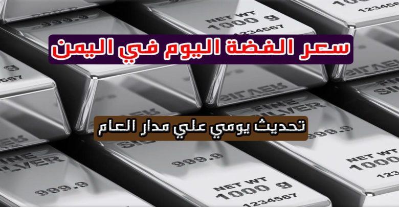 سعر جرام الفضة في اليمن اليوم 2020 بالريال اليمني Yer مجلة اسعار اليوم Silver Prices Today Silver Prices Sheet Pan