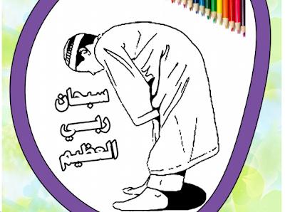 كراسة تلوين Pdf لتعليم الأطفال الصلاة وأخلاق الإسلام جديدة 2018 In 2021 Teaching Kids Coloring Books Prayers