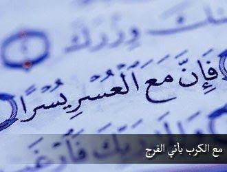 Dz Fashion دعاء الفرج والهم والغم مكتوب Quran In English Quran Wallpaper Quran Pdf