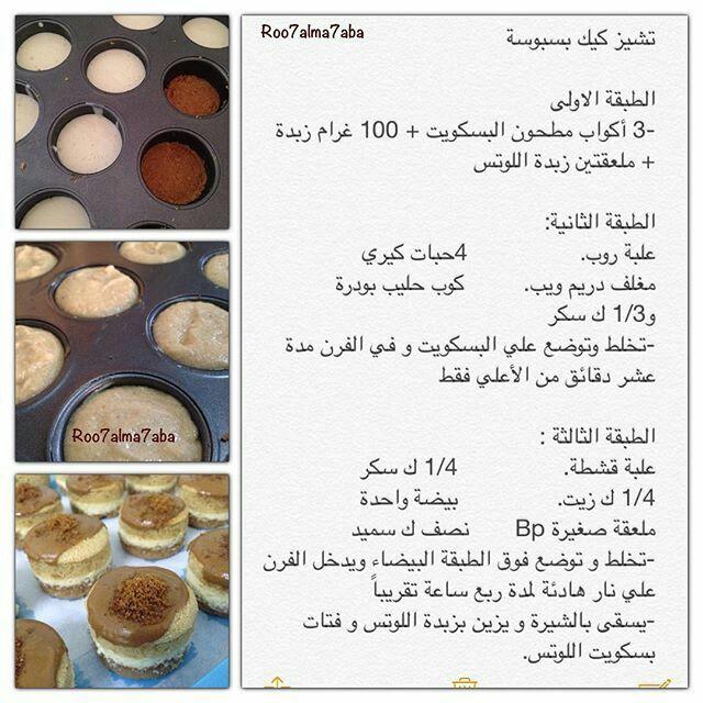 وصفة تشيز كيك البسبوسة وصفات حلويات طريقة حلا حلى كاسات كيك تشيز الحلو طبخ مطبخ شيف Food And Drink Cooking Recipes