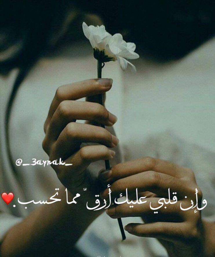 صـفـحـة ع ـي ـن ـاآآآك On Instagram 7abak اييييييه والله عـيـنـاگ Sweet Love Quotes Sunset Photography Nature Arabic Love Quotes