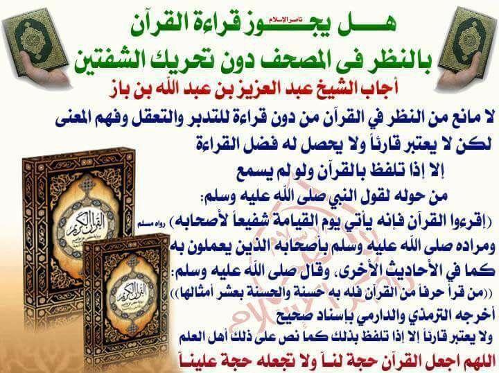 هل يجوز قراءة القران بالنظر في المصحف دون تحريك الشفتين Peace Be Upon Him Ramadan Positivity