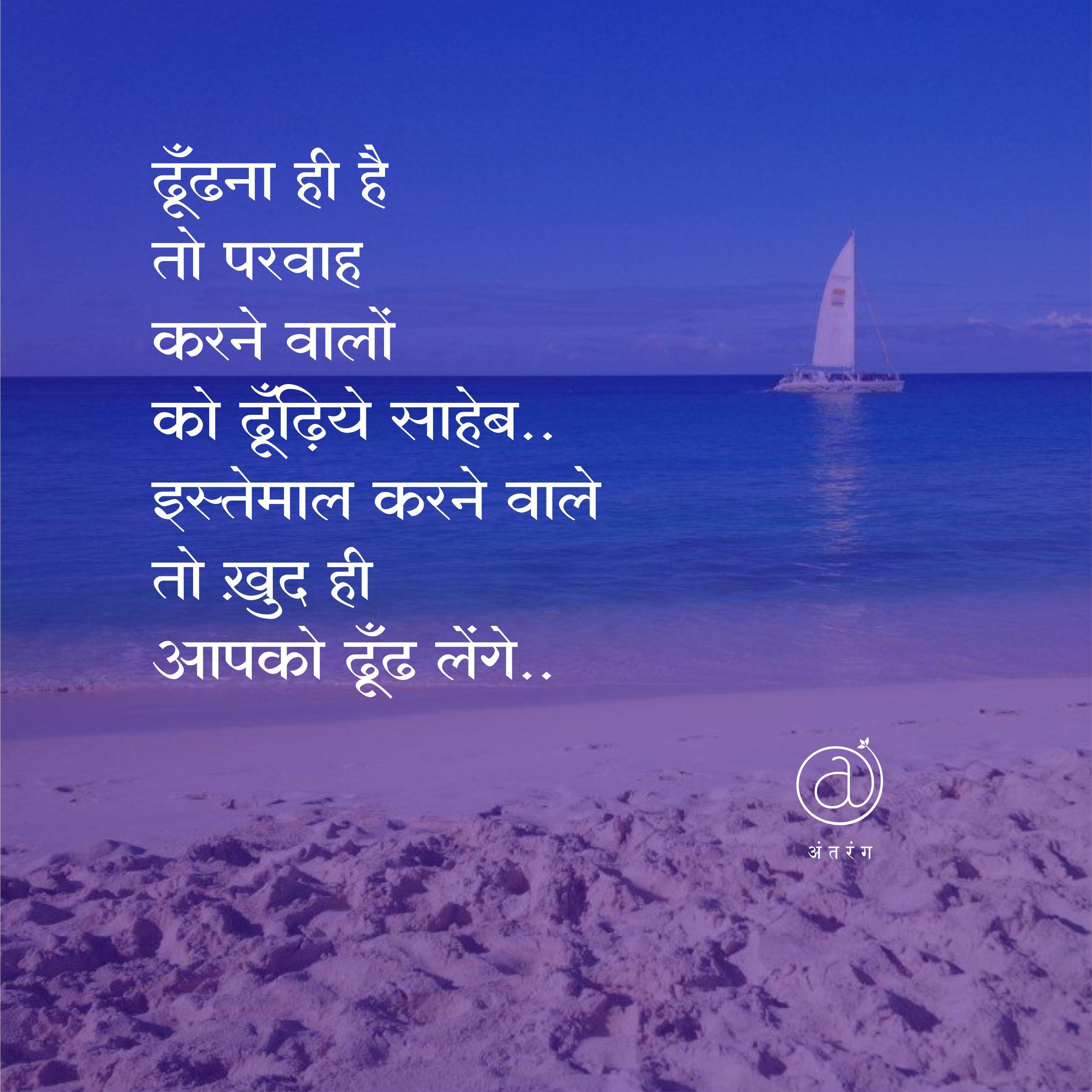 Pin By Shreyash Pawar On Shayari Hindi Quotes Life Quotes Thoughts