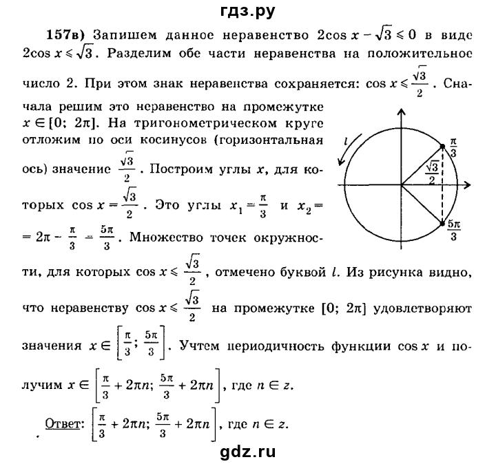 Resheba.ru 7 класс учебник начальный курс географии