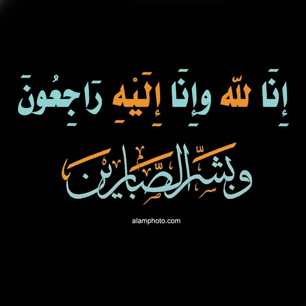 انا لله وانا الية راجعون وبشر الصابرين عالم الصور Islamic Phrases Islamic Caligraphy Art Islamic Quotes