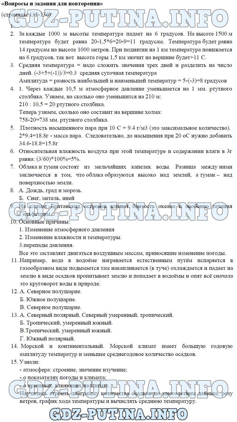 Гдз к учебнику по русскому языку авторы розенталь д.э. олуб и.б