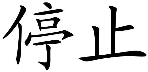 chinese_symbols_for_halt_7241_2_41.png (475×232)