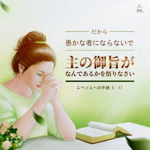 Photo of 聖句カード|エペソ人への手紙 5章17節・主の御旨がなんであるかを悟りなさい | 聖書の部屋