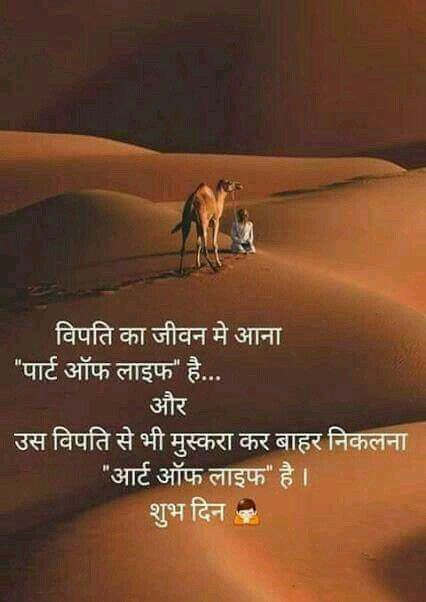 Pin By Deep On Time Hindi Quotes Quotes Inspirational Quotes