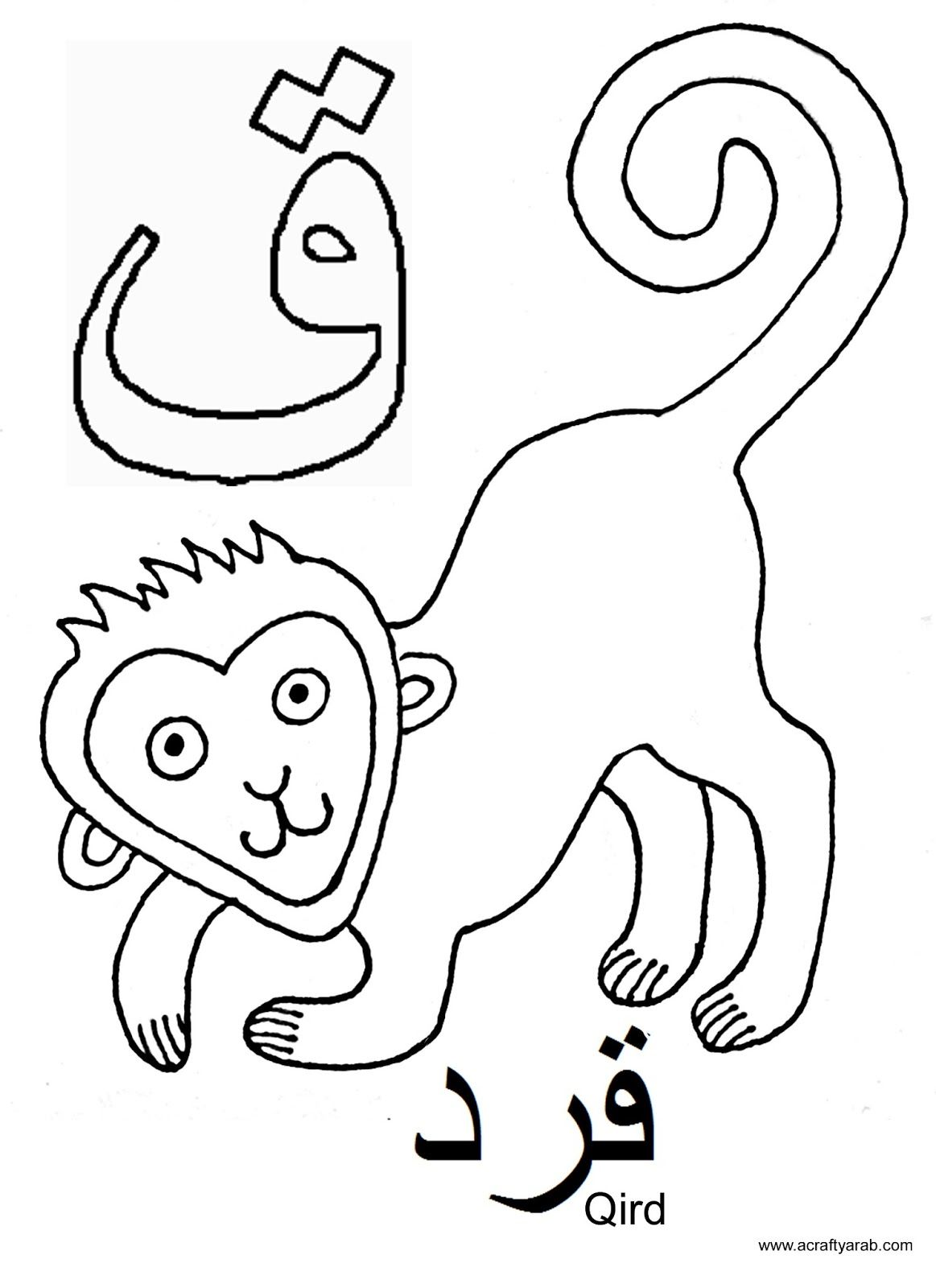 Arabic Alphabet Coloring Pages F Is For Qird