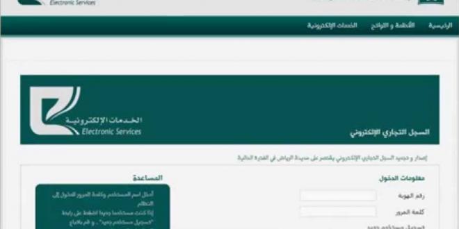 الاستعلام عن سجل تجاري برقم الهويه عبر موقع وزارة التجارة والاستثمار السعودى