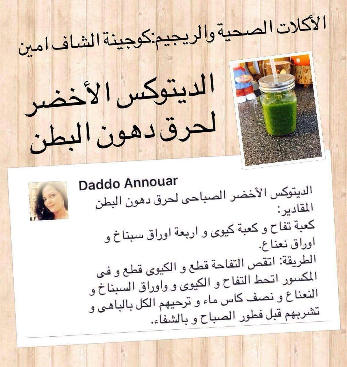 Pin By Mariem On Notre Cuisine Health Healthy Beauty Care Arabic Food