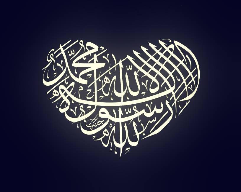 لا إله إلا الله محمد رسول الله Islamische Kalligraphie Kalligraphie Islam