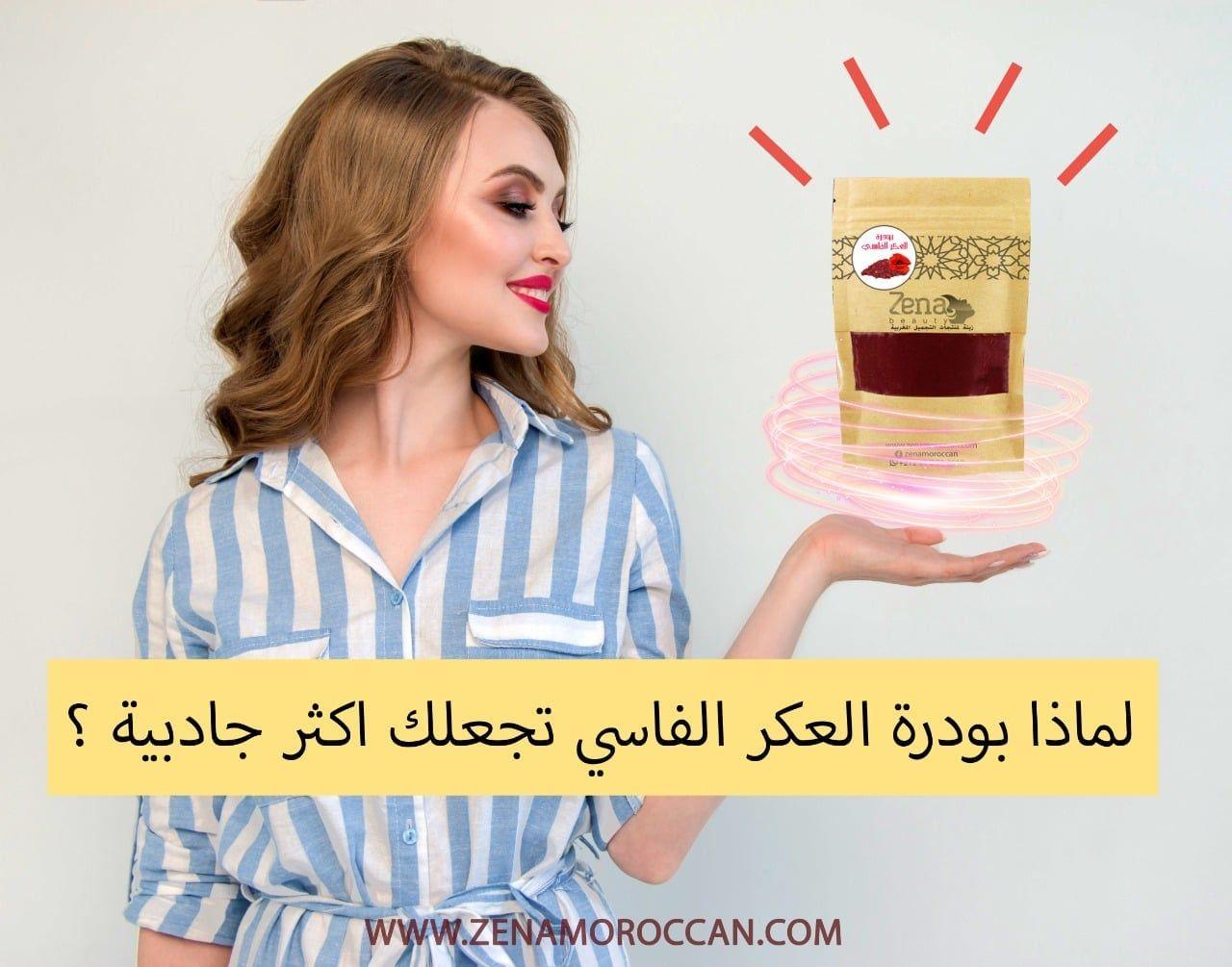 بودرة العكر الفاسي In 2021 Powder