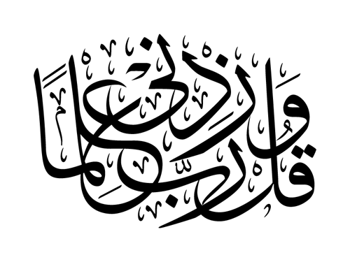 Dua For Knowledge Quran Calligraphy