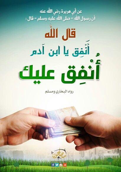 انفق يا ابن آدم أنفق عليك رمضانك في مصلحون رمضان Moslehoon مصلحون Ahadith Quotes Islam Quran