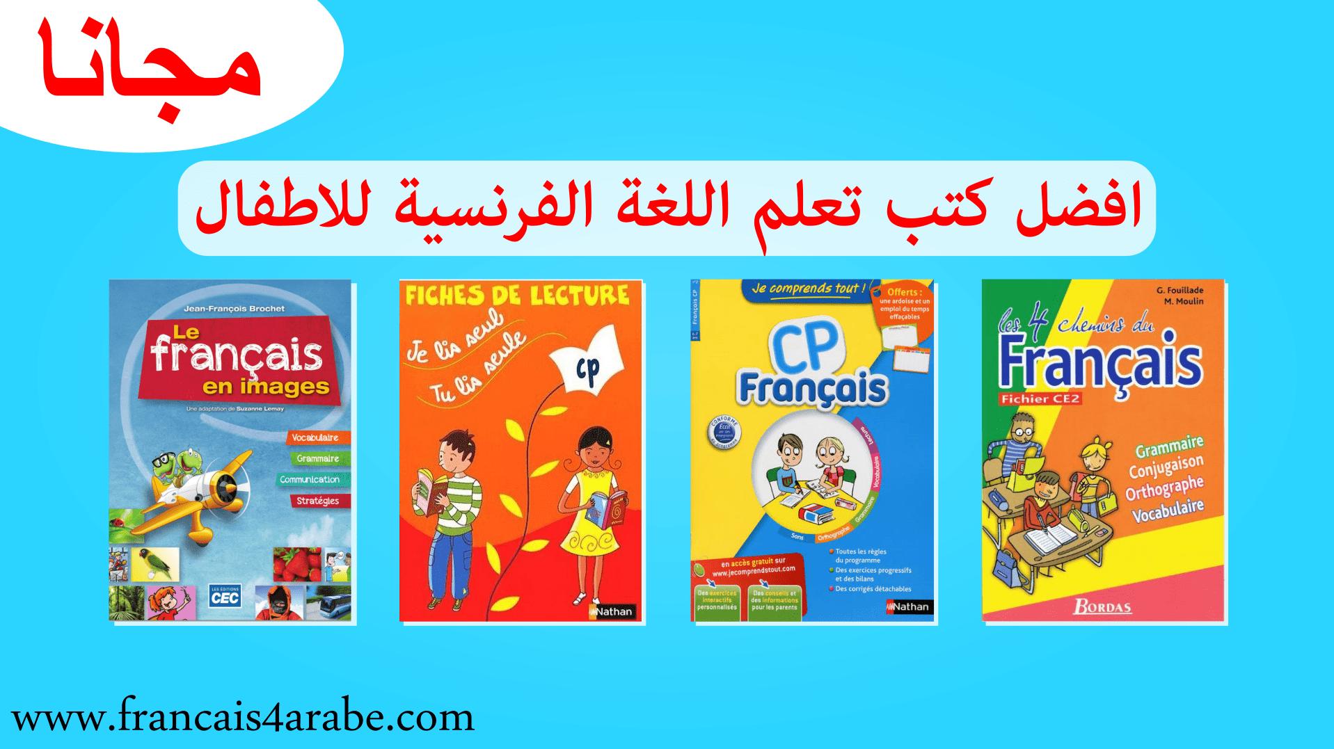 مجموعة من افضل كتب تعلم اللغة الفرنسية للاطفال Pdf تحميل كتب لتعليم الاطفال اللغة الفرنسية Arabic Alphabet For Kids French For Beginners Alphabet For Kids