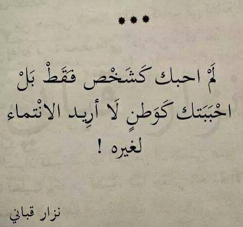انت وطني Calligraphy Quotes Love Words Quotes Romantic Words