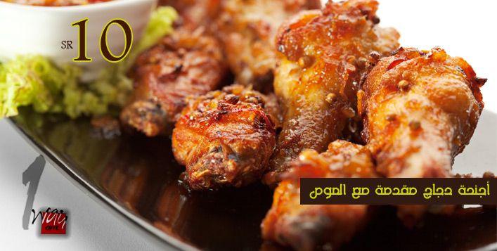 استمتعوا بوجبة مميزة مع أجنحة دجاج مقدمة مع الصوص في وان واي كافيه مقابل 10 ريال القيمة الحقيق Fried Chicken Recipes Superbowl Party Food Chicken Wing Recipes