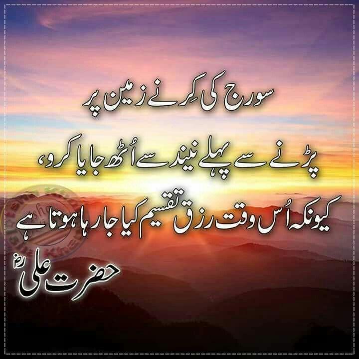 Pin By Mannat On Aqwal Imam Ali Quotes Hazrat Ali Sayings Ali Quotes