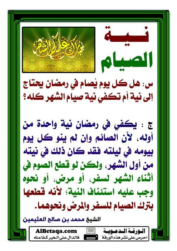 النية في صيام رمضان Islamic Information Ramadan Holy Quran