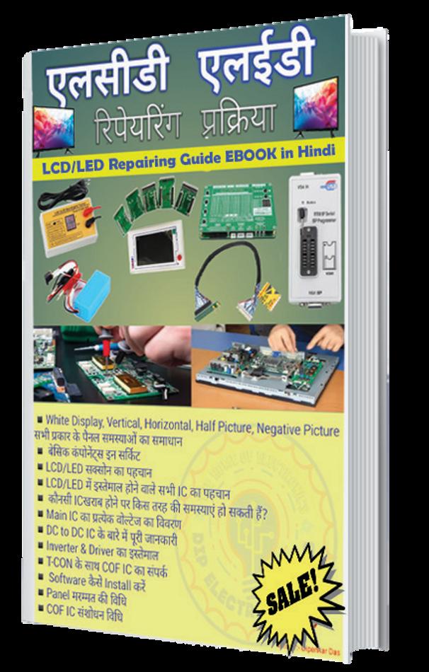 Lcd Led Repairing Guide E Book In Hindi Repair Guide Sony Led Tv Led Tv
