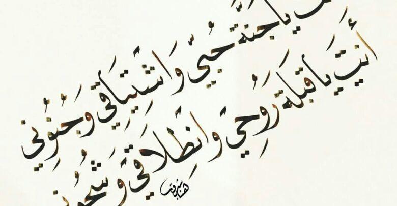 اجمل حالات حب للواتس رسائل وكلمات قمة في الرومانسية Arabic Calligraphy Art