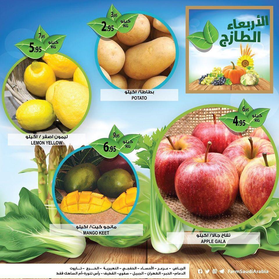 عروض اسواق المزرعة المنطقة الشرقية الاربعاء 11 ديسمبر 2019 عروض الطازج عروض اليوم Farm Apple Lemon Yellow