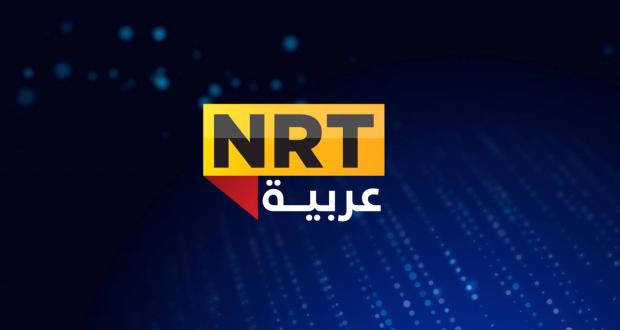 تردد قناة Nrt الجديد 2018 على النايل سات هي قناة عراقية كردية تبث باللغة العربية من كردستان وتقدم أهم وأحدث الأخبار العربية والحصرية وتهتم بالشأن العراقي News